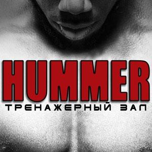 Тренажерный зал HUMMER