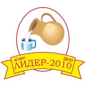 ТОО «Лидер 2010»