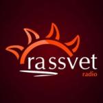 радио Рассвет
