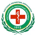 Костанайская областная больница