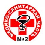 Медико-санитарная часть-2